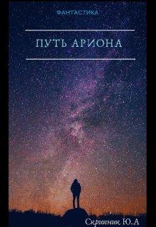 """Книга. """"Путь Ариона"""" читать онлайн"""