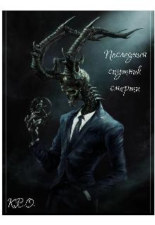 "Книга. ""Последний спутник смерти"" читать онлайн"