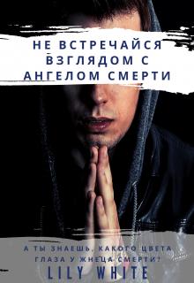 """Книга. """"Не встречайся взглядом с ангелом смерти"""" читать онлайн"""