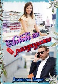 """Книга. """"Любовь по распродаже"""" читать онлайн"""