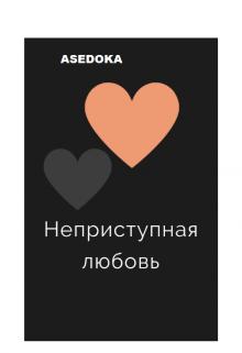 """Книга. """"Неприступная любовь"""" читать онлайн"""