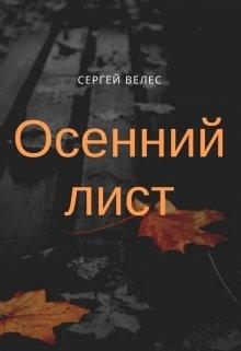 "Книга. ""Осенний лист"" читать онлайн"