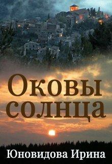 """Книга. """"Оковы солнца"""" читать онлайн"""