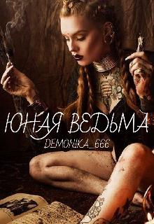 """Книга. """"Юная Ведьма """" читать онлайн"""