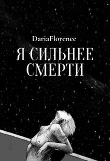 "Книга. ""Я сильнее смерти"" читать онлайн"