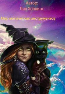 """Книга. """"Мир магических инструментов"""" читать онлайн"""