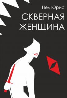 """Книга. """"Скверная женщина"""" читать онлайн"""