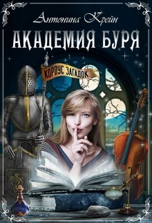 "Книга. ""Академия Буря. Корпус загадок"" читать онлайн"