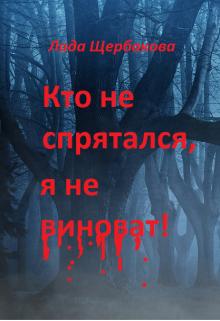 "Книга. ""Кто не спрятался, я не виноват!"" читать онлайн"