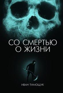 """Книга. """"Со Смертью О Жизни"""" читать онлайн"""