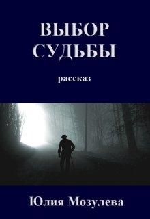 """Книга. """"Выбор судьбы"""" читать онлайн"""