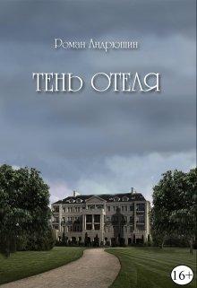 """Книга. """"Тень отеля"""" читать онлайн"""