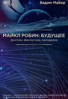 """Книга. """"Майкл Робин: Будущее"""" читать онлайн"""