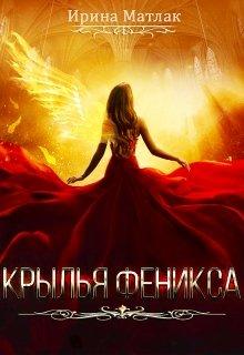 """Книга. """"Крылья феникса"""" читать онлайн"""