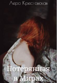 """Книга. """"Потерянная в Мирах"""" читать онлайн"""