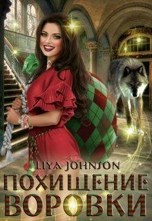 """Книга. """"Похищение воровки"""" читать онлайн"""