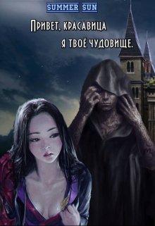 """Книга. """"Привет, красавица, я твоё чудовище."""" читать онлайн"""