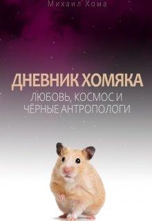 """Книга. """"Дневник Хомяка:  Любовь, космос и чёрные антропологи"""" читать онлайн"""