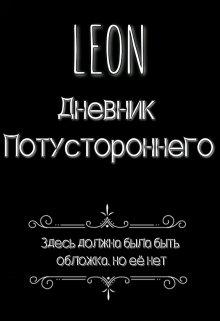 """Книга. """"Дневник Потустороннего"""" читать онлайн"""