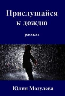 """Книга. """"Прислушайся к дождю"""" читать онлайн"""
