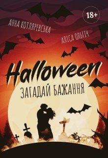 """Книга. """"Хелловін: Загадай бажання"""" читати онлайн"""