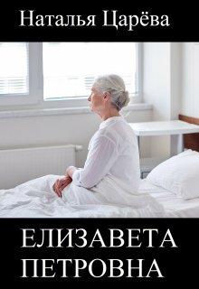 """Книга. """"Елизавета Петровна"""" читать онлайн"""