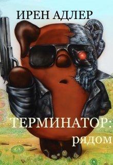 """Книга. """"Терминатор: рядом"""" читать онлайн"""