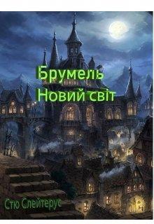 """Книга. """"Брумель. Новий світ"""" читати онлайн"""