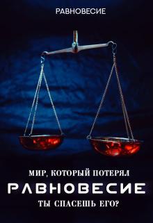 """Книга. """"Мир который потерял равновесие.Ты спасешь его?"""" читать онлайн"""