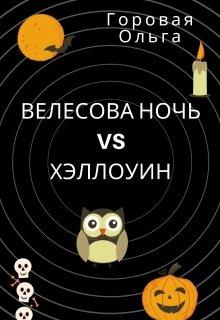 "Книга. ""Велесова ночь Vs Хэллоуин "" читать онлайн"