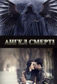"""Книга. """"Ангел смерті"""" читати онлайн"""