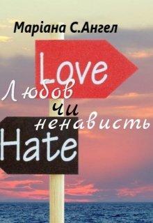 """Книга. """"Любов чи ненависть """" читати онлайн"""