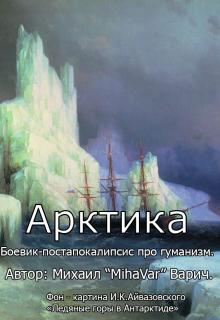 """Книга. """"Арктика"""" читать онлайн"""