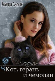 """Книга. """"Кот, герань и чемодан"""" читать онлайн"""