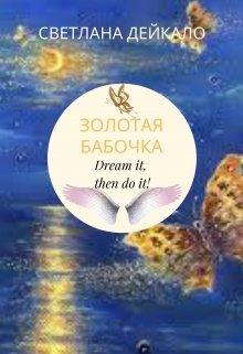 """Книга. """"Золотая бабочка"""" читать онлайн"""