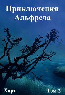 """Книга. """"Приключения Альфреда. Том 2"""" читать онлайн"""