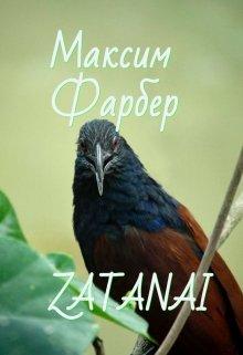 "Книга. ""Zatanai"" читать онлайн"