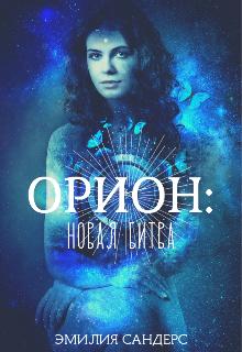 "Книга. ""Орион: Новая битва"" читать онлайн"