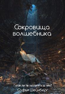"""Книга. """"Сокровища волшебника"""" читать онлайн"""