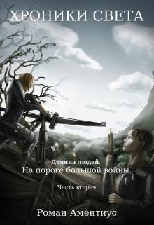 """Книга. """" Хроники Света. На пороге большой войны. Часть вторая."""" читать онлайн"""