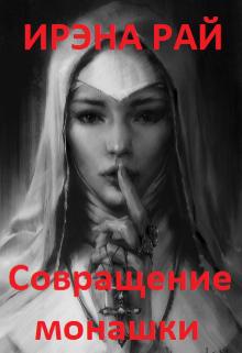 """Книга. """"Совращение монашки"""" читать онлайн"""