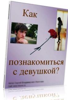 """Книга. """"Как познакомиться с девушкой."""" читать онлайн"""