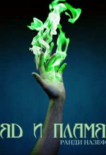 """Книга. """"Яд и Пламя"""" читать онлайн"""