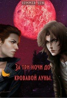"""Книга. """"За три ночи до кровавой луны"""" читать онлайн"""