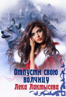 "Книга. ""Отпусти свою волчицу"" читать онлайн"