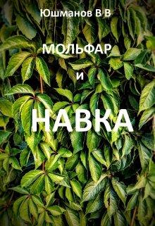 """Книга. """"Мольфар и Навка"""" читать онлайн"""