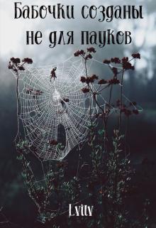"""Книга. """"Бабочки созданы не для пауков"""" читать онлайн"""