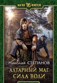 """Книга. """"Алтарный маг. Сила воли"""" читать онлайн"""