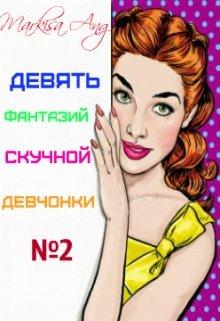 """Книга. """"Девять фантазий скучной девчонки. Фантазия №2"""" читать онлайн"""