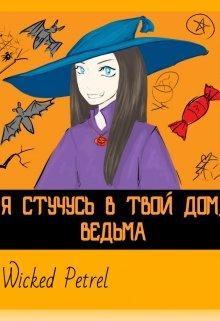 """Книга. """"Я стучусь в твой дом, ведьма"""" читать онлайн"""